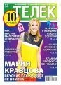Телек 08-2013