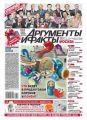 Аргументы и факты 48-2014