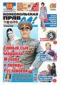 Комсомольская правда 35т-2014