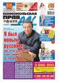 Комсомольская правда 33т-2014