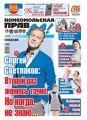 Комсомольская правда 23т-2013