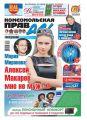 Комсомольская правда 22т-2013