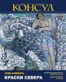 Журнал «Консул» № 3 (18) 2009