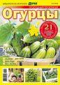 Библиотека журнала «Моя любимая дача» №02/2019. Огородный практикум. Огурцы