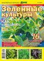 Библиотека журнала «Моя любимая дача» №04/2019. Огородный практикум. Зеленые культуры