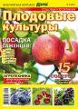 Библиотека журнала «Моя любимая дача» №05/2019. Садовый практикум. Плодовые культуры