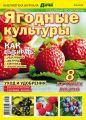Библиотека журнала «Моя любимая дача» №06/2019. Садовый практикум. Ягодные культуры