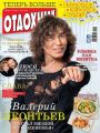 Журнал «Отдохни!» №43/2015