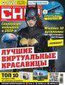 CHIP. Журнал информационных технологий. №03/2016