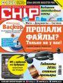 CHIP. Журнал информационных технологий. №04/2016