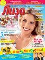 Журнал «Лиза» №35/2016