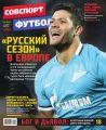 Советский Спорт. Футбол 42-2015