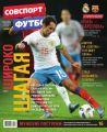 Советский Спорт. Футбол 45-2015