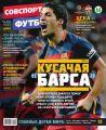 Советский Спорт. Футбол 46-2015