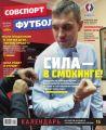 Советский Спорт. Футбол 48-2015