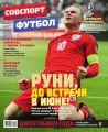 Советский Спорт. Футбол 49-2015