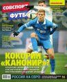 Советский Спорт. Футбол 50-2015