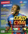 Советский Спорт. Футбол 05-2015