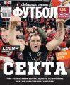 Советский Спорт. Футбол 19-2019