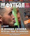 Советский Спорт. Футбол 21-2019