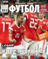 Советский Спорт. Футбол 23-2019