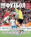 Советский Спорт. Футбол 27-2019