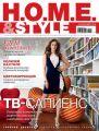 H.O.M.E.& Style №02/2015