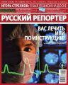 Русский Репортер 09-2015