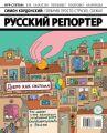 Русский Репортер 05-2019