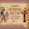 История России в рассказах для детей. Выпуск 1