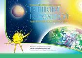 Путешествие по вселенной. Наука для самых любознательных детей