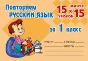 Повторяем русский язык за 1 класс