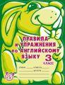 Правила и упражнения по английскому языку. 3 класс