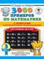3000 примеров по математике с ответами и методическими рекомендациями. Счёт в пределах 100 и 1000. 3 класс