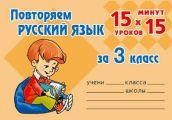 Повторяем русский язык за 3 класс