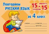 Повторяем русский язык за 4 класс