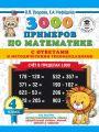 3000 примеров по математике с ответами и методическими рекомендациями. Счёт в пределах 1000. 4 класс