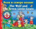 Волк и семеро козлят / The Wolf and the Seven Little Goats. Книга для чтения на английском языке