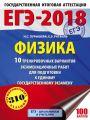 ЕГЭ-2018. Физика. 10 тренировочных вариантов экзаменационных работ для подготовки к единому государственному экзамену