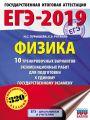 ЕГЭ-2019. Физика. 10 тренировочных вариантов экзаменационных работ для подготовки к единому государственному экзамену