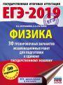 ЕГЭ-2019. Физика. 30 тренировочных вариантов экзаменационных работ для подготовки к единому государственному экзамену