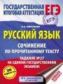 Русский язык. Сочинение по прочитанному тексту. Задание №27 на едином государственном экзамене