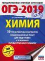 ОГЭ-2019. Химия. 30 вариантов тренировочных экзаменационных работ по химии для подготовки к ОГЭ