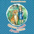 Сказки мудрой бабушки Агаты