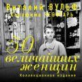 50 величайших женщин. Коллекционное издание
