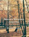 Диалоги Жёлудя и Лунатика