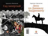 Лето по Даниилу Андреевичу // Сад запертый