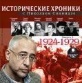 Исторические хроники с Николаем Сванидзе. Выпуск 3. 1924-1929