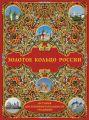Золотое кольцо России: История. Достопримечательности. Традиции