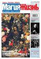 Магия и жизнь. Газета сибирской целительницы Натальи Степановой №12 (93) 2009